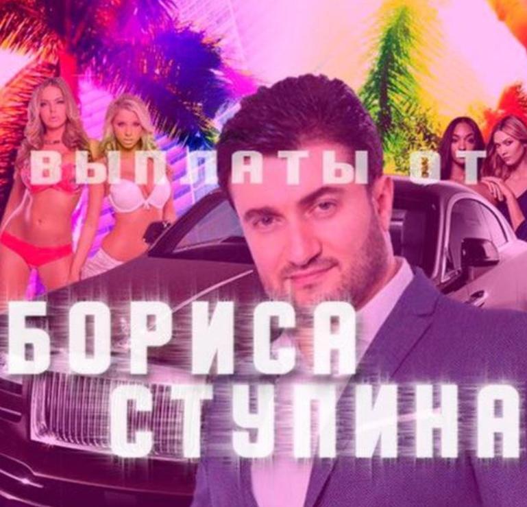 Страница ВК Бориса Ступина