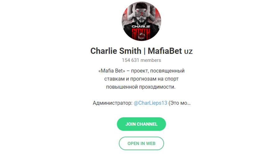 Отзывы о Charlie Smith | MafiaBet — телеграмм канал