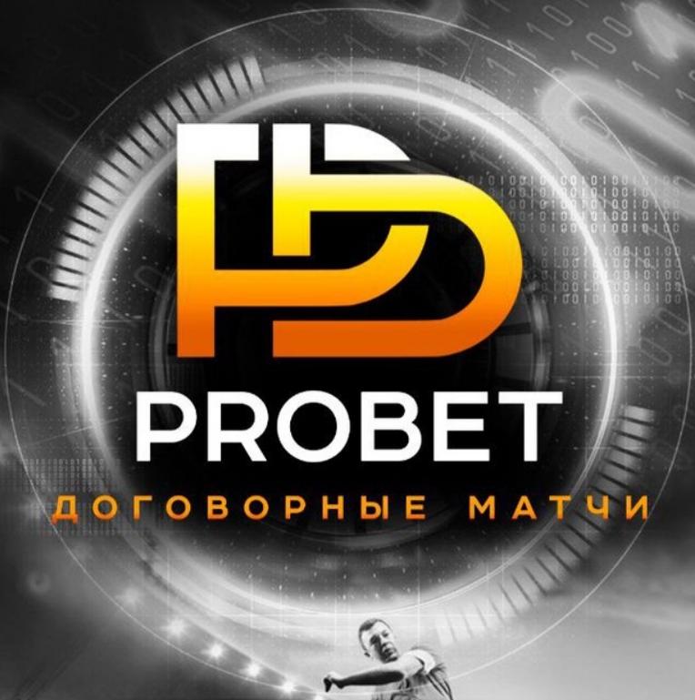 Отзывы о Телеграмме Договорные матчи   ProBet