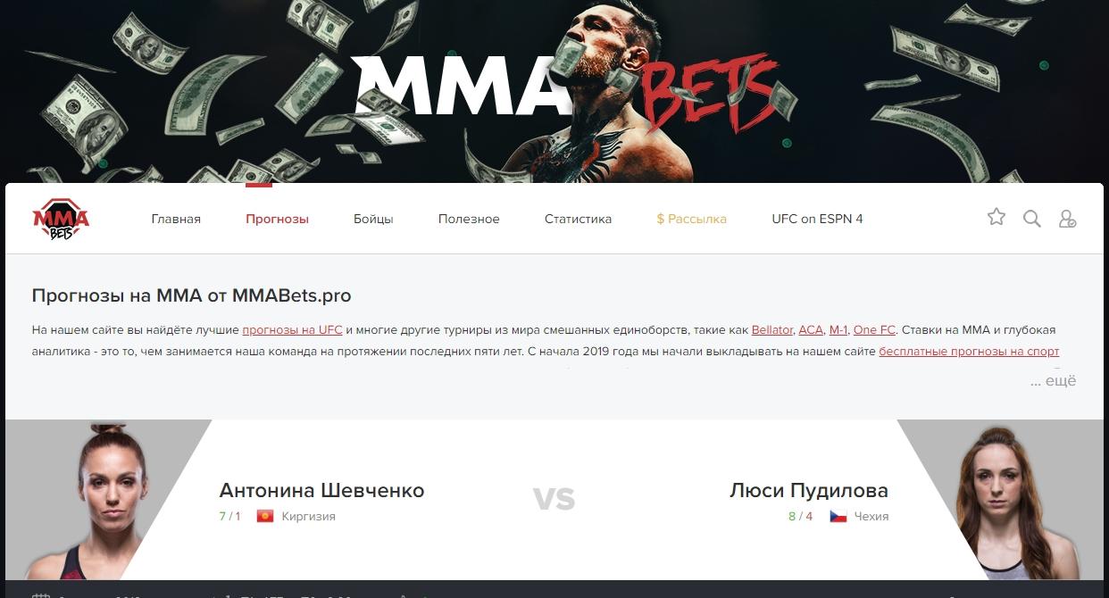 Отзывы о прогнозах на спорт от MMAbets.Pro