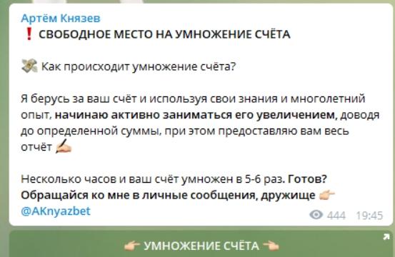Раскрутка счета на канале Артема Князева
