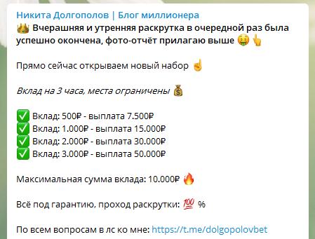 Раскрутка счета от каппера Никиты Долгополова