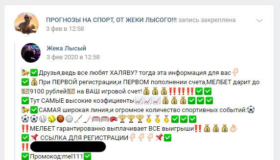 Статистика прогнозов проекта прогноз от Михалыча (Жека Лысый)
