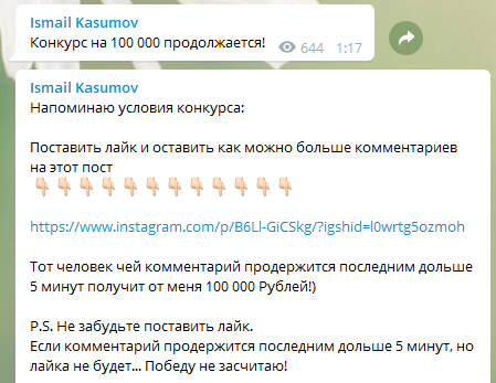 Конкурс от проекта Исмаила Касумова Ikx Money