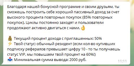 Информация о телеграм боте Cycle Bet