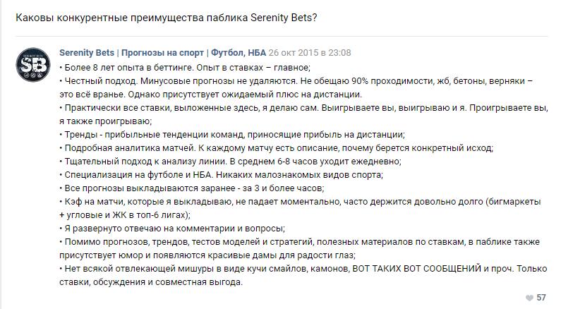 Информация о группе ВК Serenity Bets