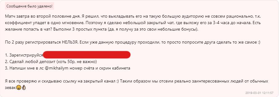 Реклама БК Блог Михаила Галицкого