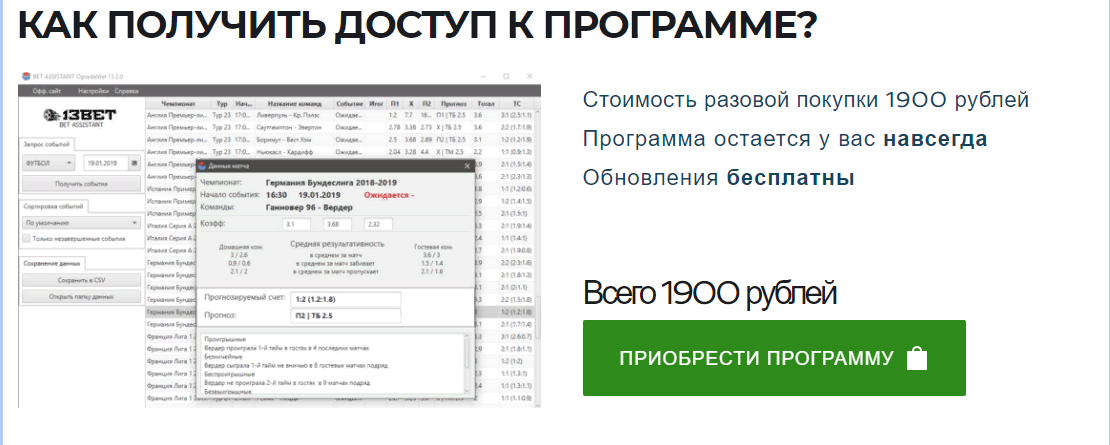 Ценовая политика Opredelitel Bet Assistant V 13.3