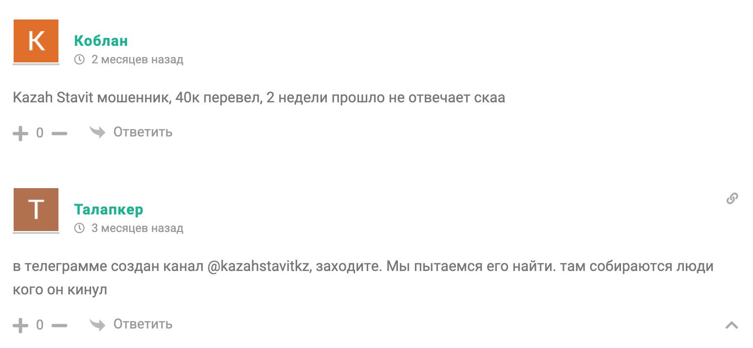 Отзывы о проекте Казах ставит