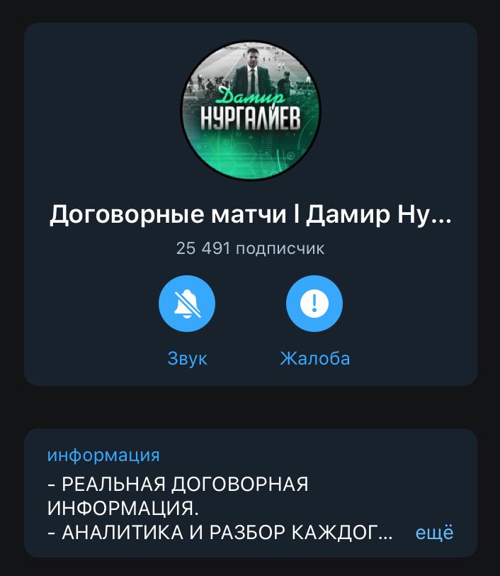 Телеграм канал Дамира Нургалиева