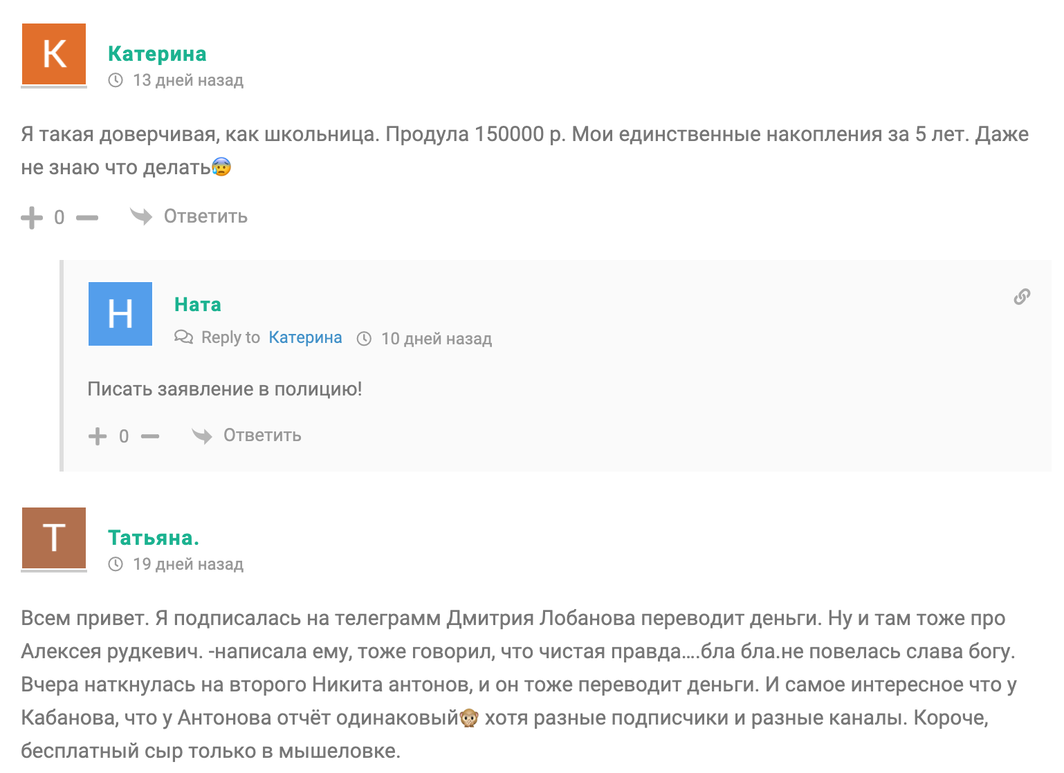 Отзывы о каппере Алексее Рудмане в телеграм