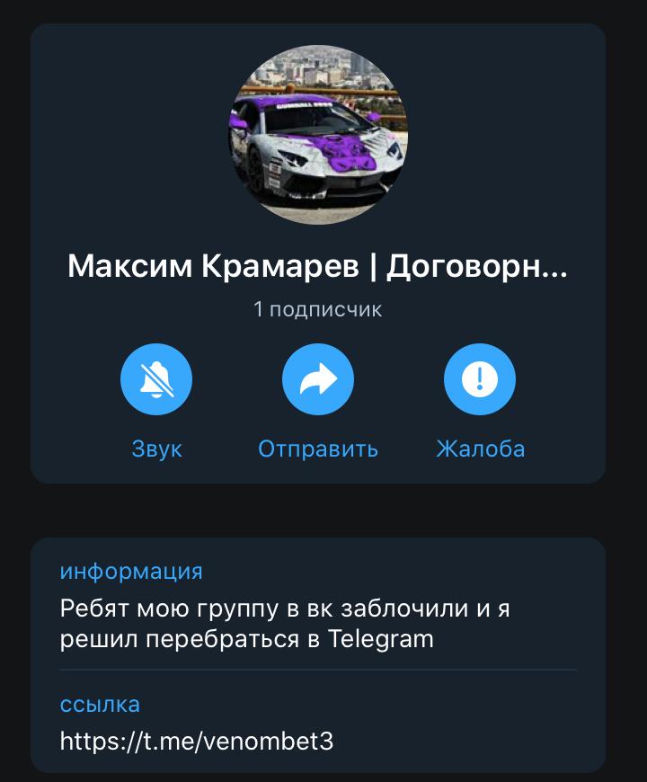 Телеграм канал Максим Крамарев