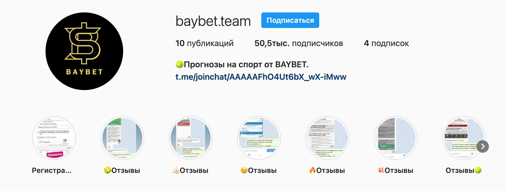 Инстаграм BayBet