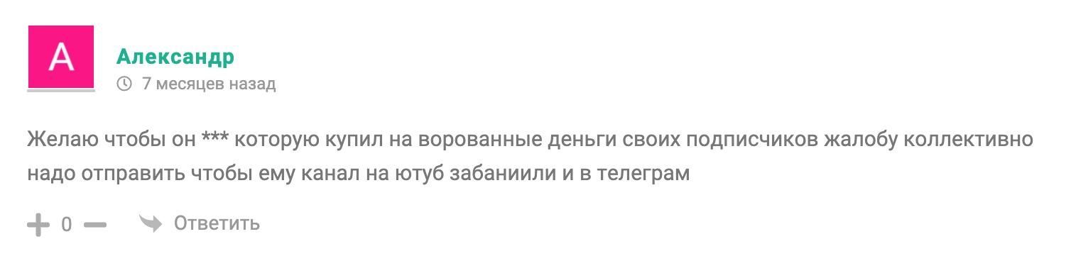 Отзывы о Телеграм канале каппера Варгунина Team Varg