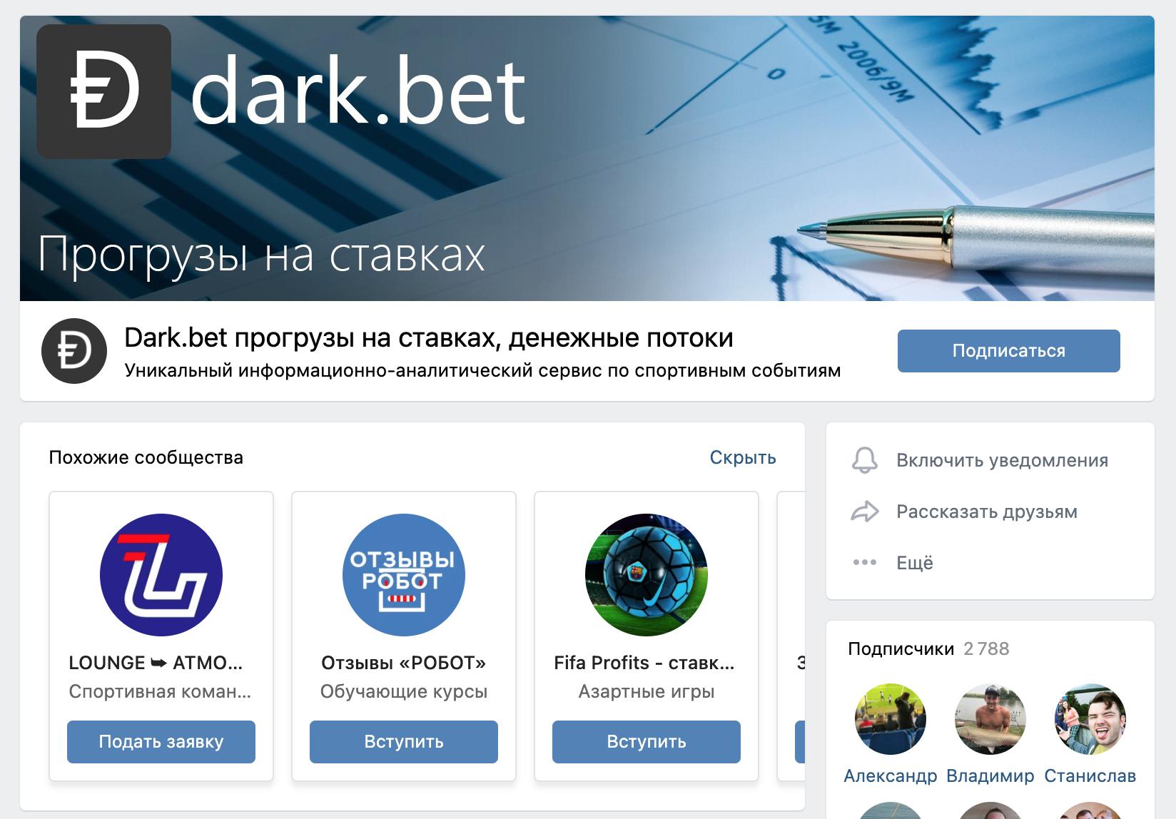 Группа ВК Dark Bet (Дарк Бет)