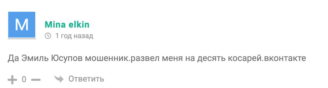 Отзывы об Эмиле Юсупове