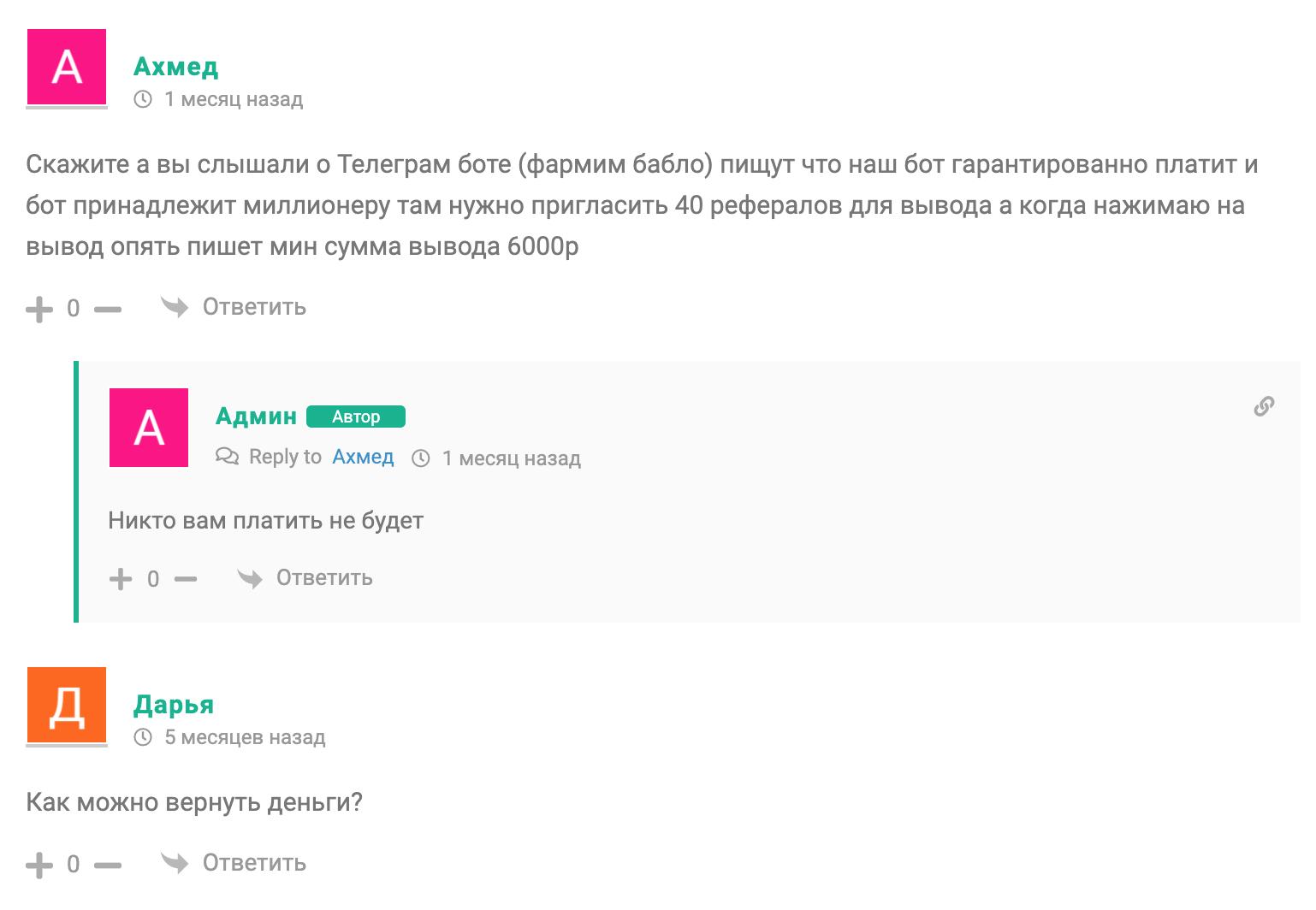Отзывы о работе бота Банкир
