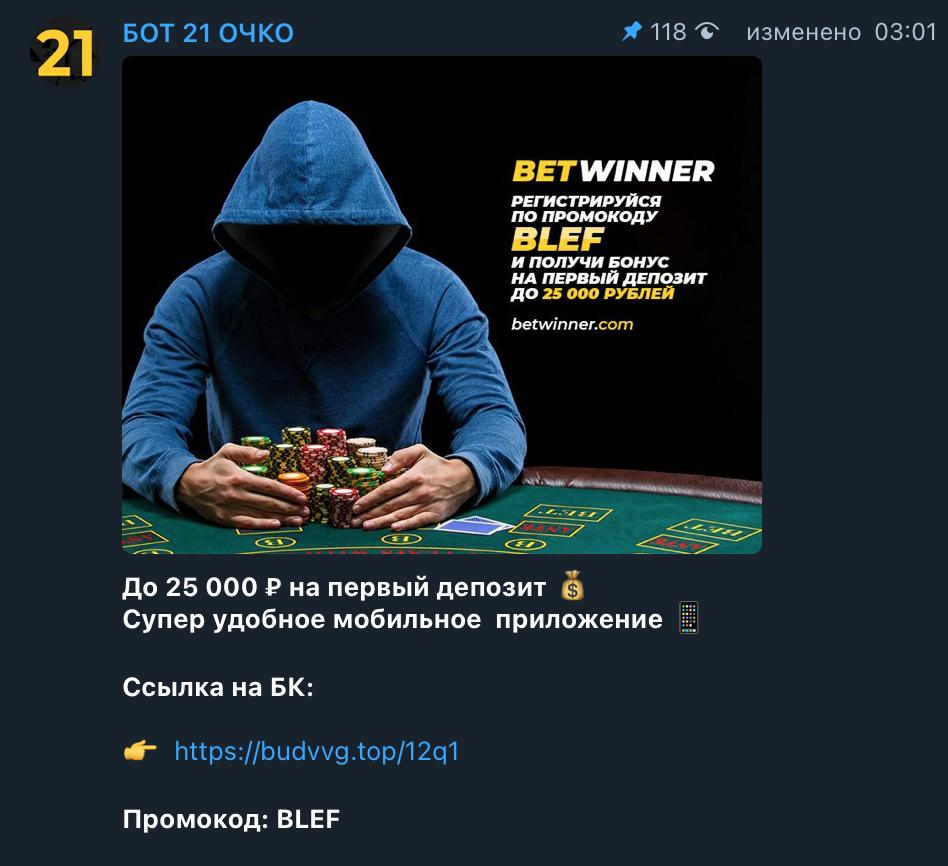 Реклама БК в Боте 21 очко
