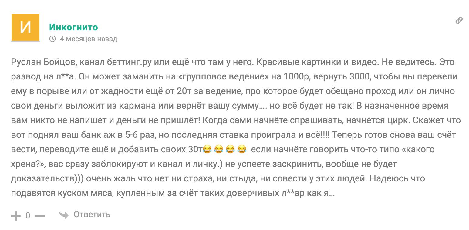 Отзывы о работе Руслана Бойцова