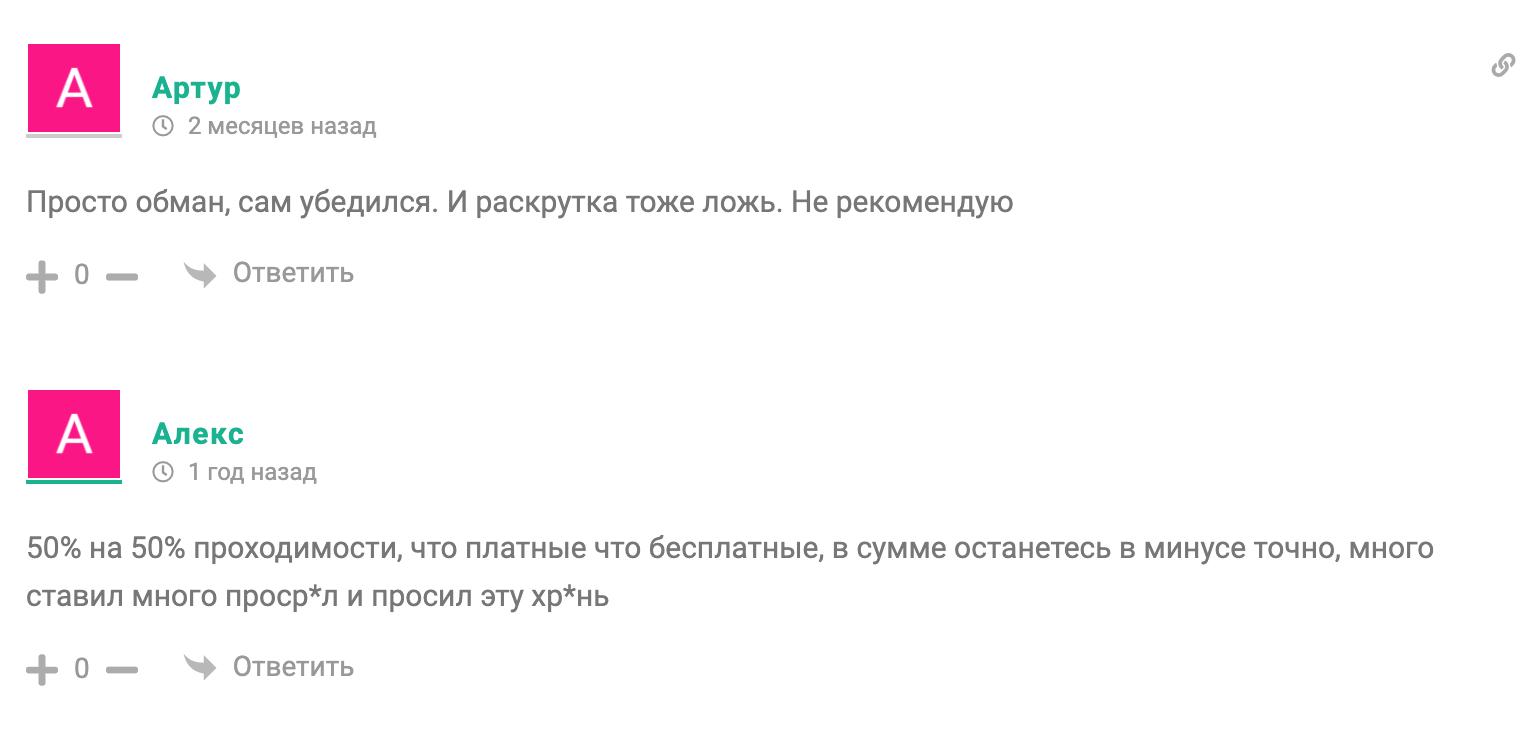 Отзывы о телеграм канале Герасев Бет (Gerasev Bet)
