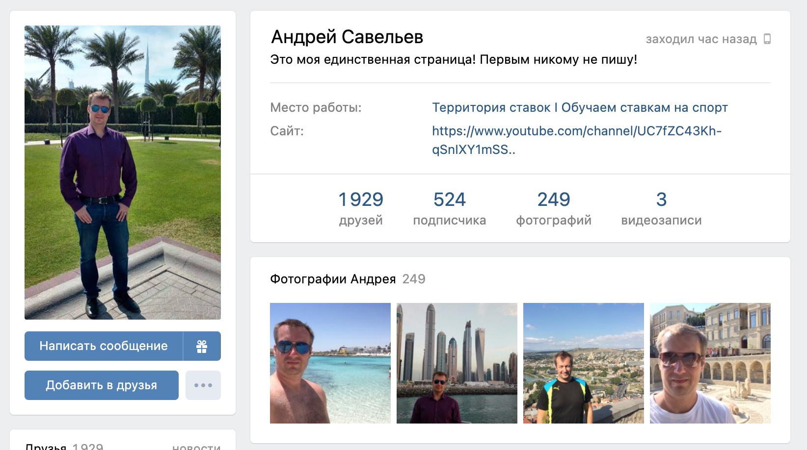 Личная страница Андрея Савельева