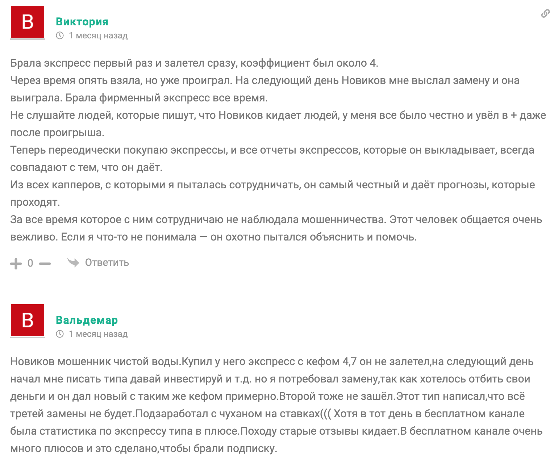 Реальные отзывы о Телеграм канале Новиков на ставках