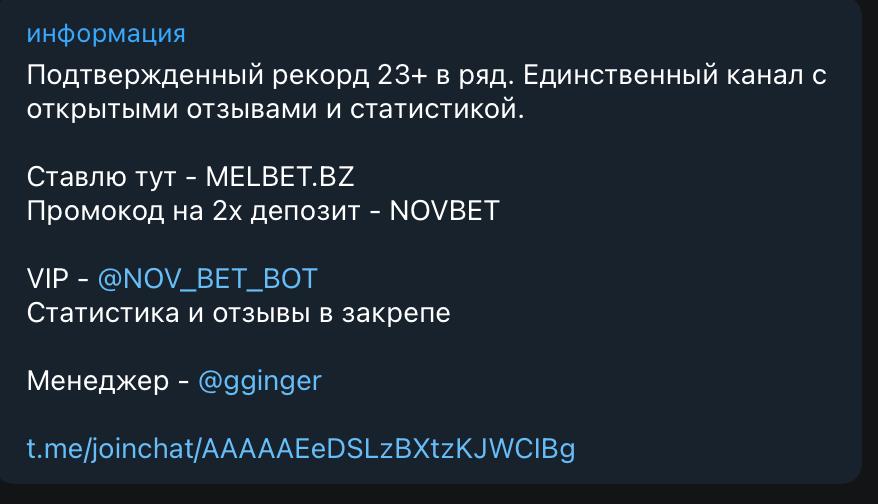 Реклама БК в Телеграм канале Новиков на ставках