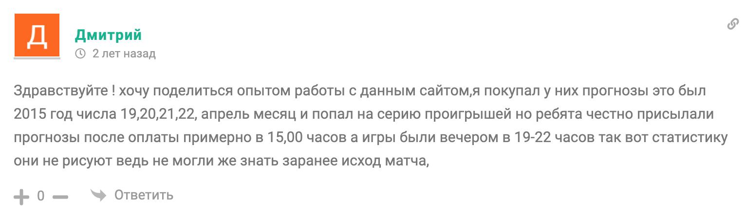 Отзывы о сайте Индекс Бет (indexbet ru)