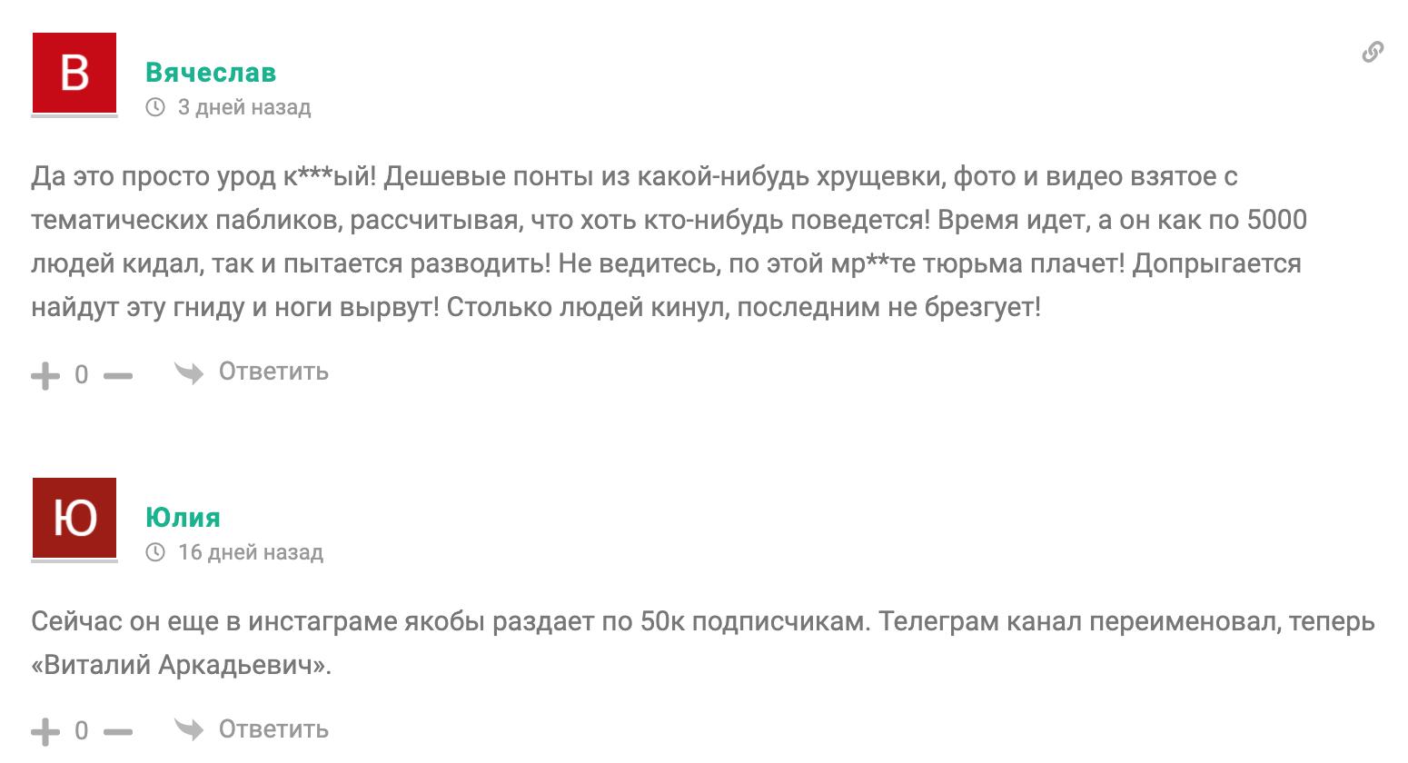 Отзывы о работе каппера Виталия Комарова