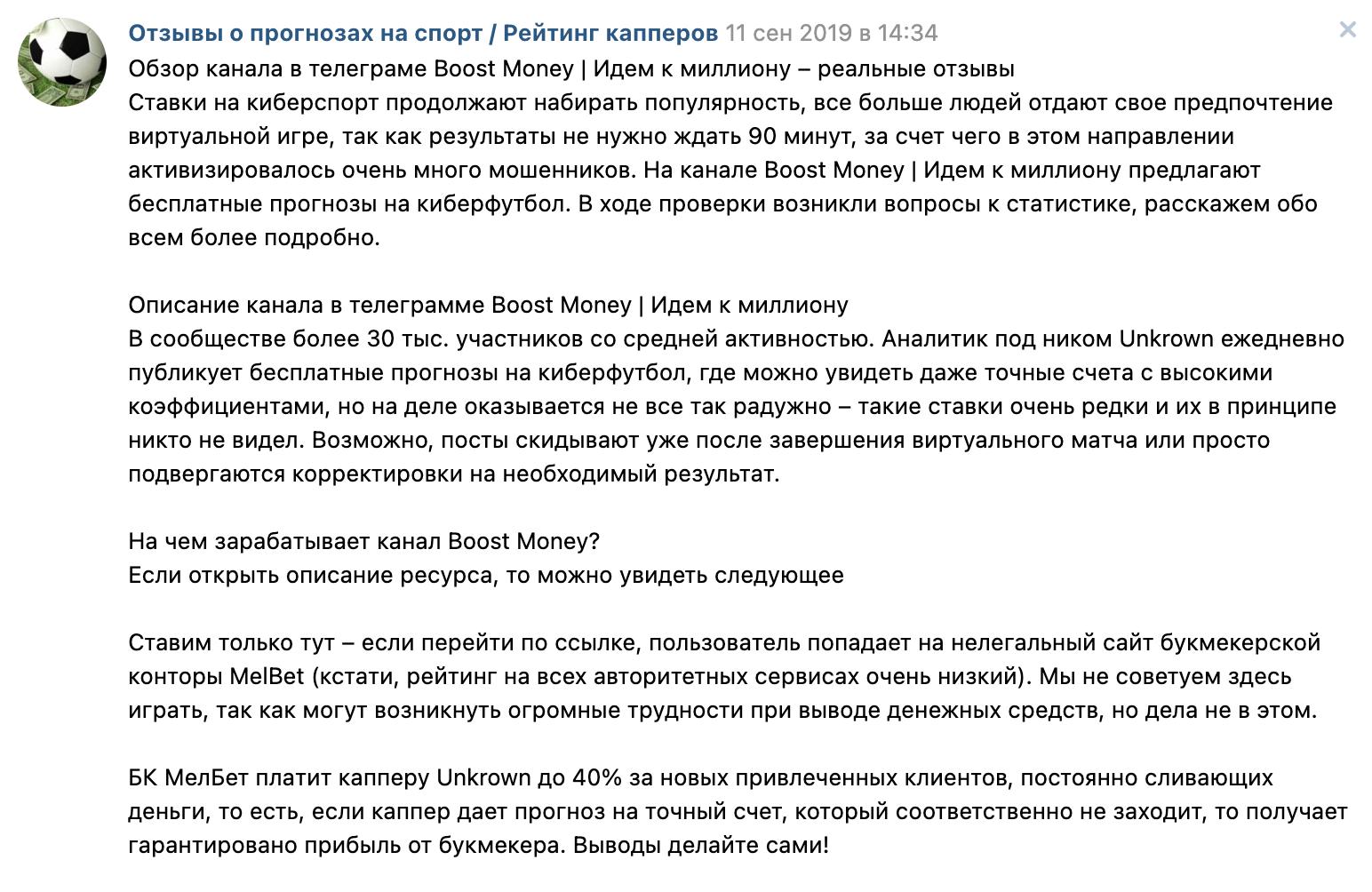 Отзывы в ВК о boost money