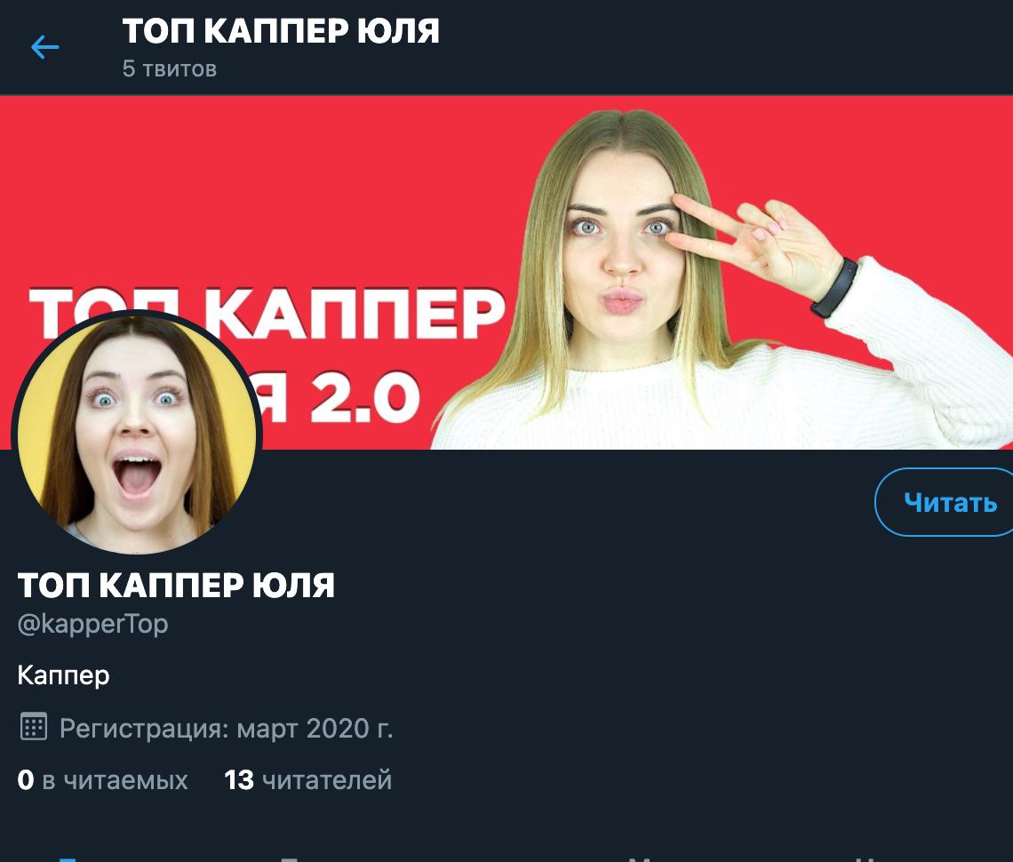 Официальный твиттер Топ каппер Юля