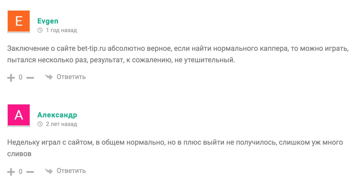 Отзывы о сайте Bet tip ru (Бет тип)