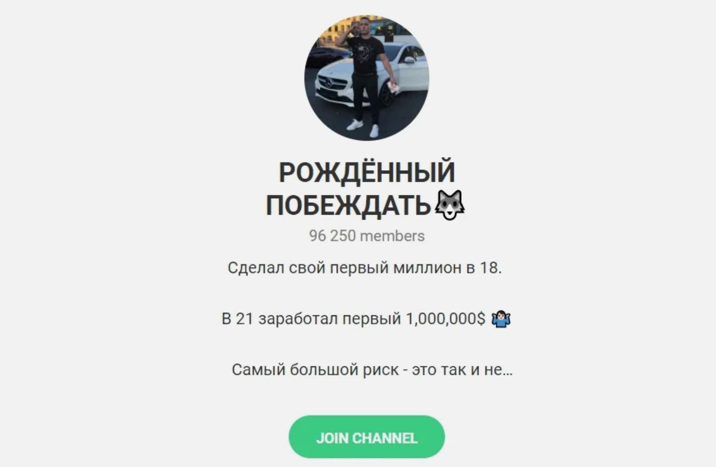 Телеграм канал Рожденный побеждать (Эльнур Багиров)