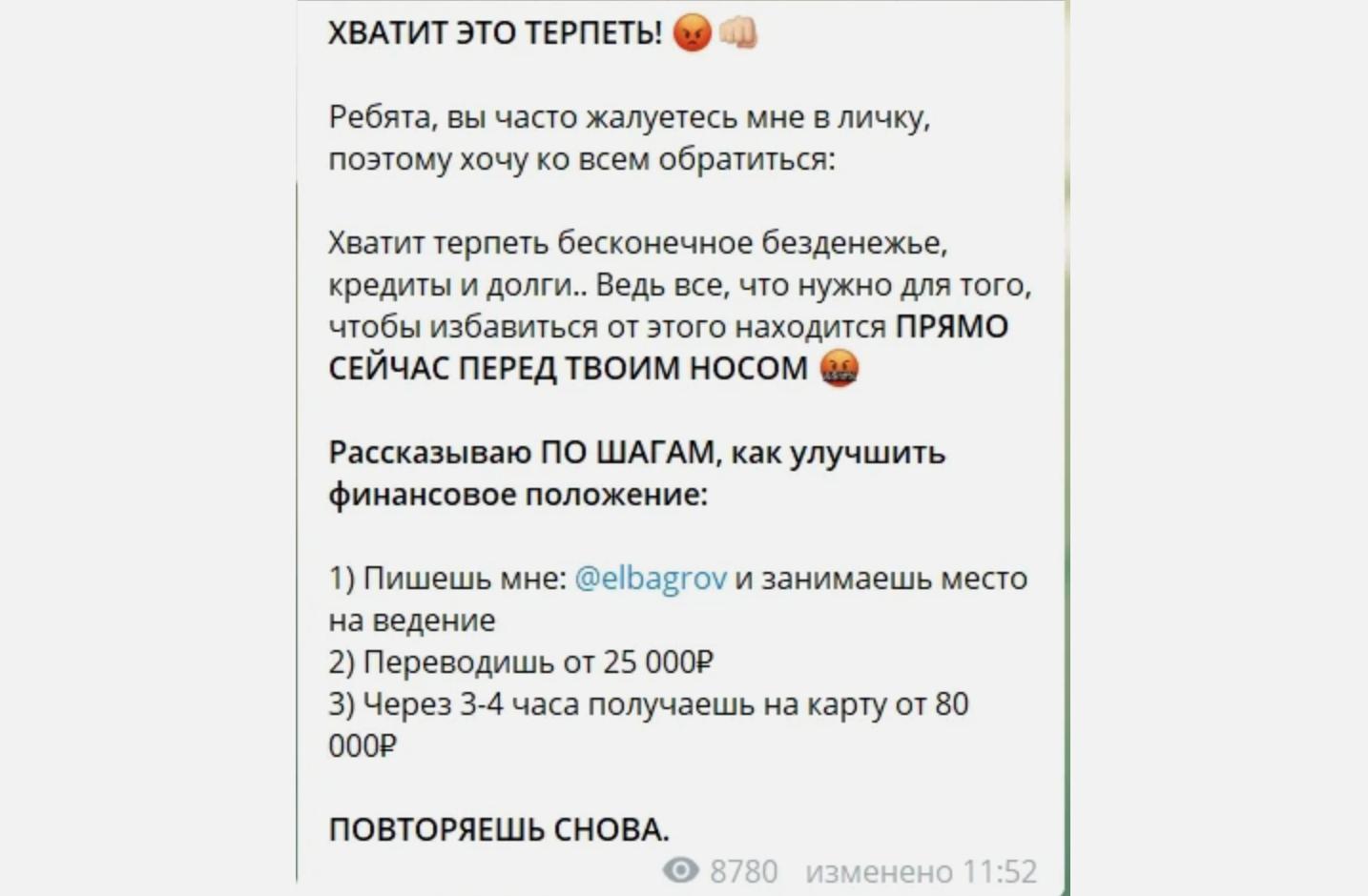 Анонс прогноза от Телеграм канала Рожденный побеждать (Эльнур Багиров)