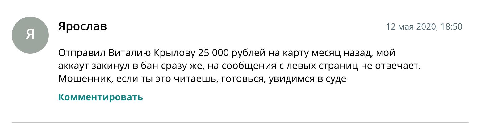 Отзывы о Виталие Крылове