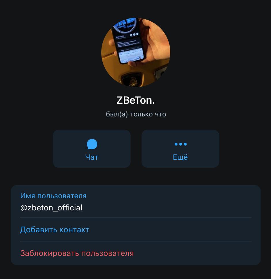 Администратор телеграм канала ZBeTon | Betting