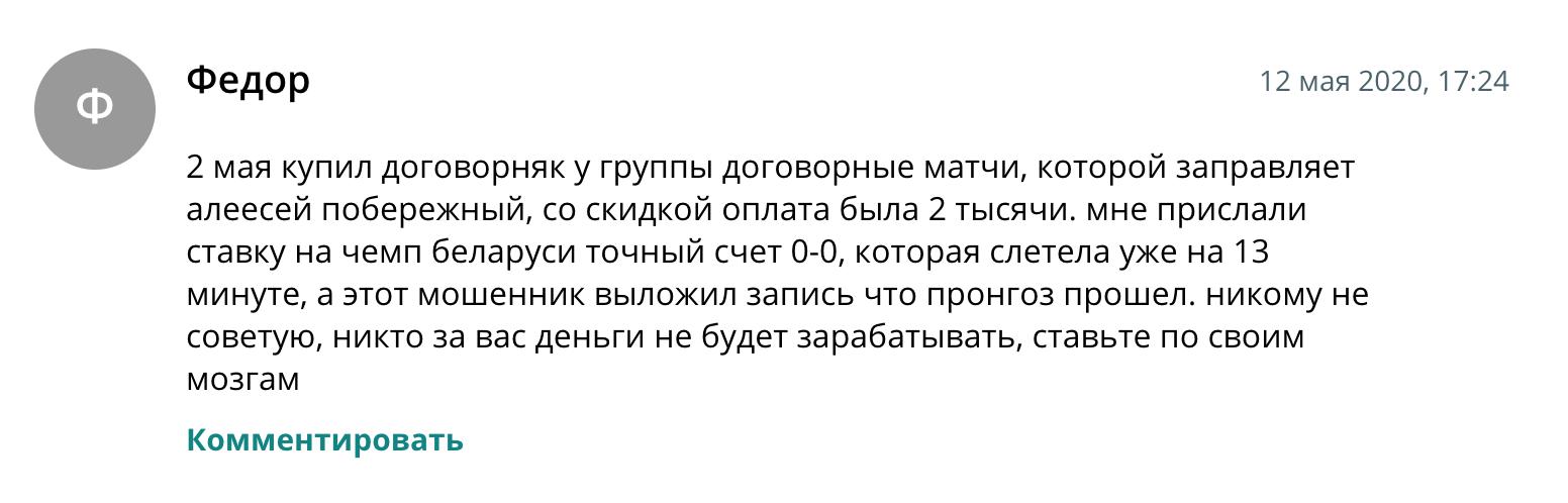Отзывы Алексей Побережный