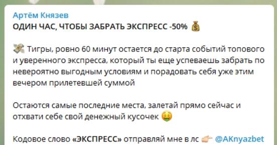 Стоимость платных прогнозов от Артема Князева