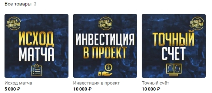 Стоимость прогнозов на спорт от Дмитрия Орлова