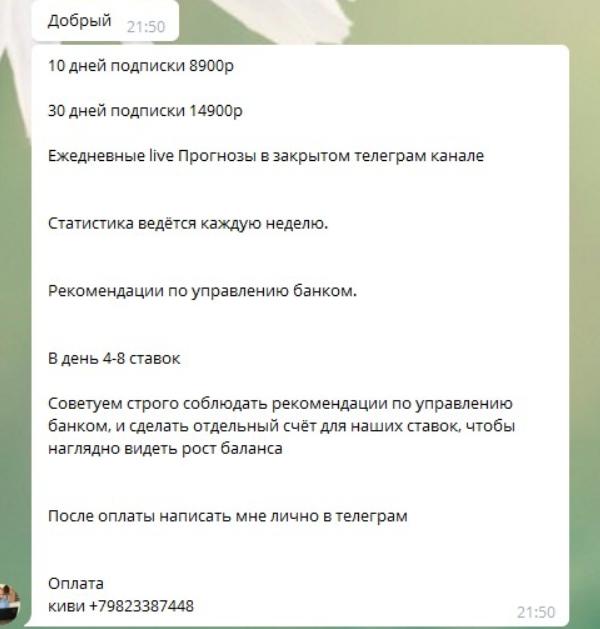 Стоимость платных прогнозов от Виталий беттинг