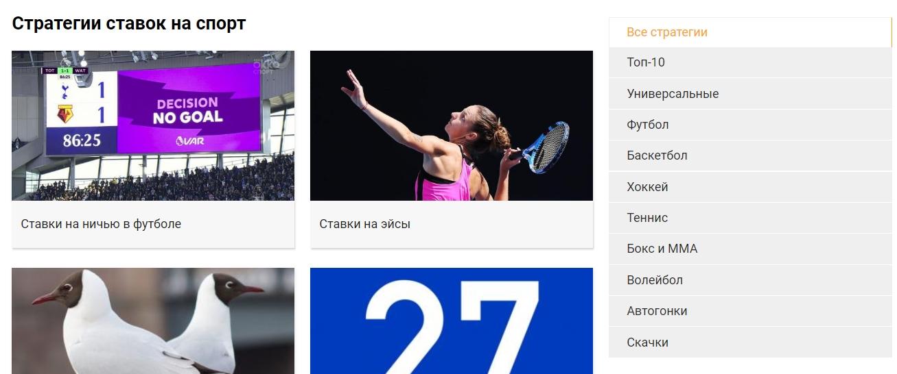Стратегии ставок на спорт на Вetonmobile.ru