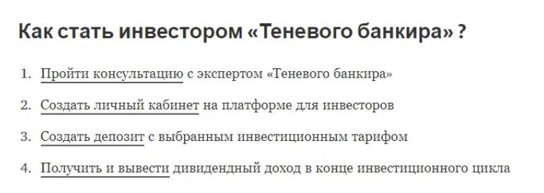 Отзывы о канале Теневой банкир | ООО УИФ в телеграмме