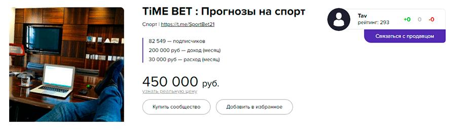 Time Bet прогнозы