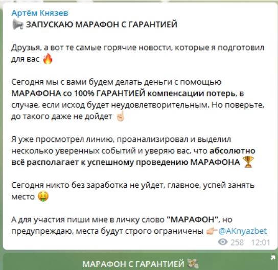 Условия по марафонам от Артема Князева