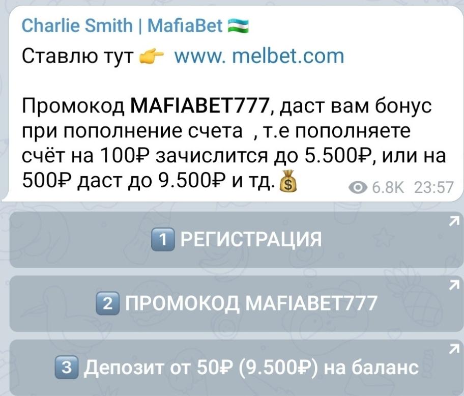 Заработок каппера Charlie Smith | MafiaBet