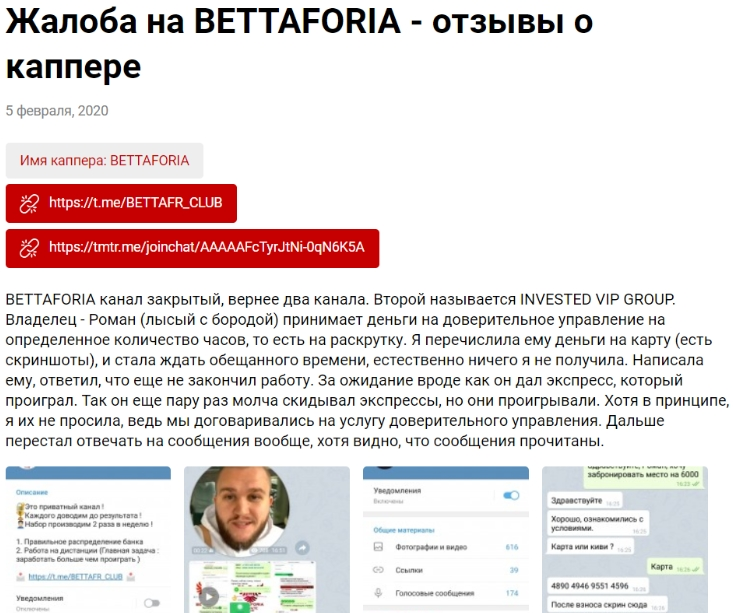 Отзывы о раскрутке на канале Bettaforia в телеграмме