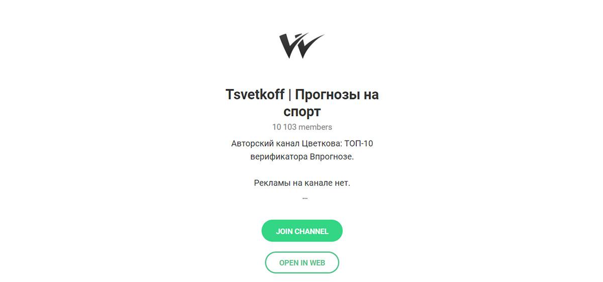 Телеграм канал Tsvetkoff