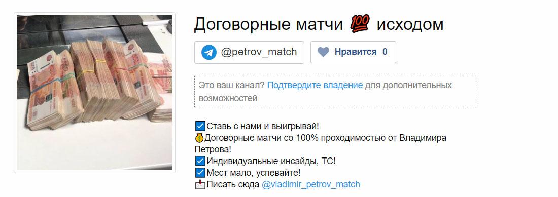 Телеграм канал Договорные матчи   Владимир Петров