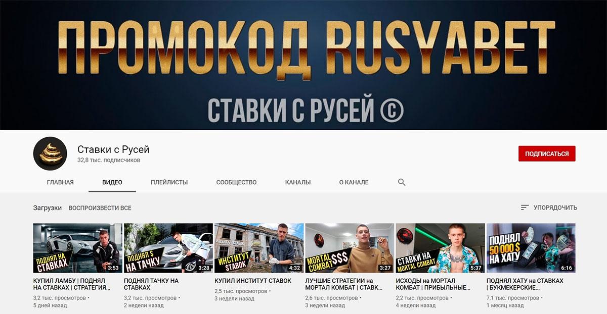 Ютуб канал проекта Ставок с Русей