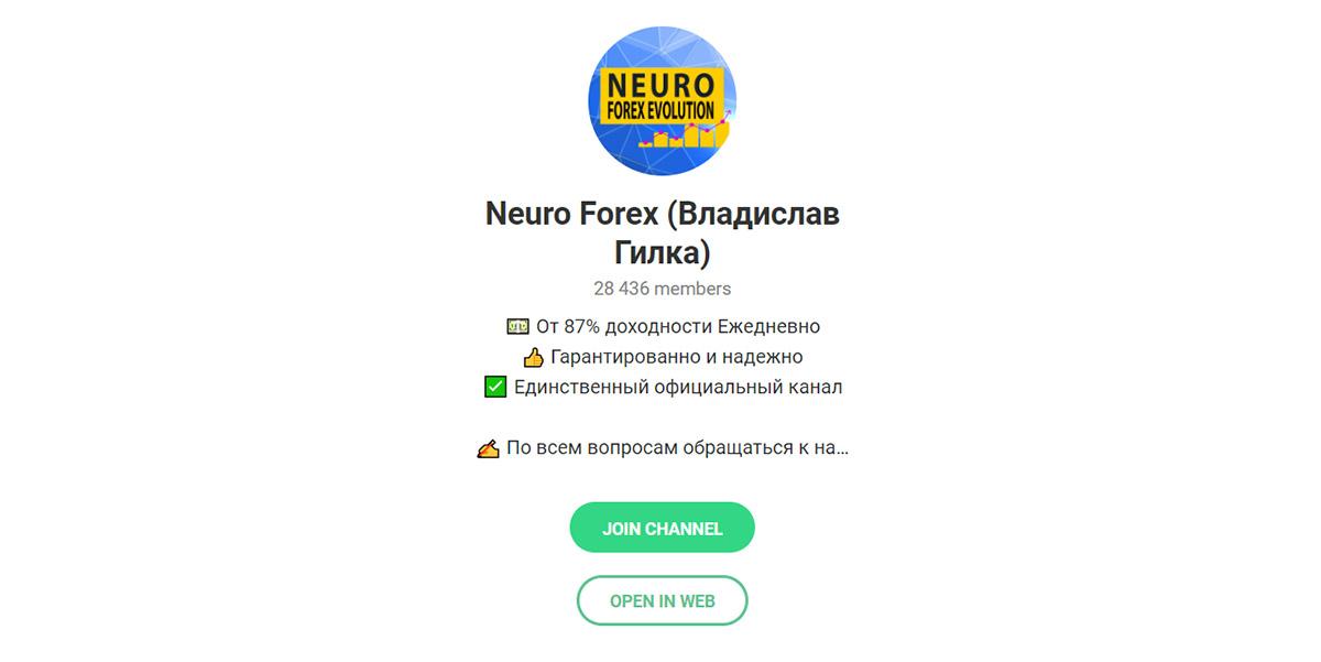 Телеграм Neuro Forex (Владислав Гилка)